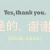 Comment dire «oui» et «non» en mandarin