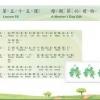 Comment parler chinois mandarin en un jour