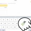 Comment détacher la scission ipad clavier dans ios